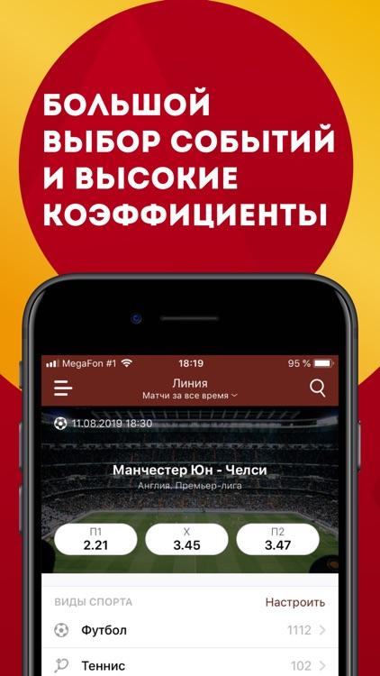 БК Олимп - Ставки на спорт screenshot-6