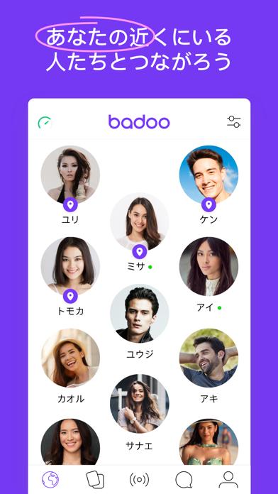 Badoo - 新しい出会いのおすすめ画像3