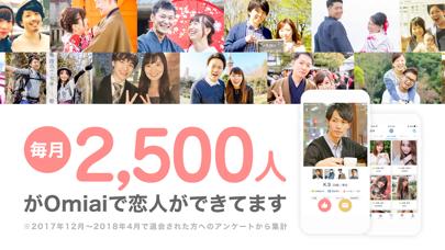 Omiai-恋活・婚活マッチングアプリ ScreenShot4
