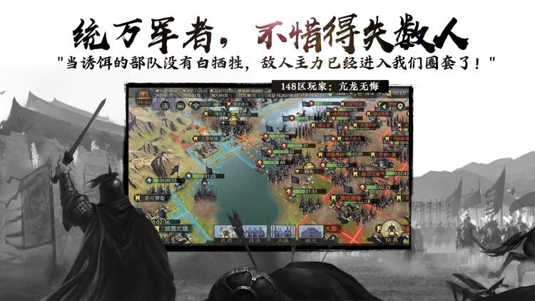 率土之滨-全自由实时沙盘战略手游