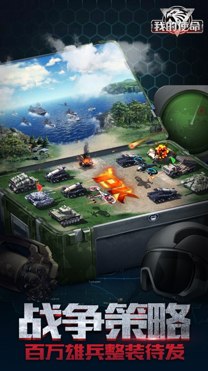 我的使命-经典即时策略战争游戏 screenshot-4