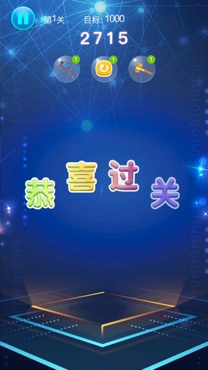 消消乐 - 2019最新单机版 screenshot-4