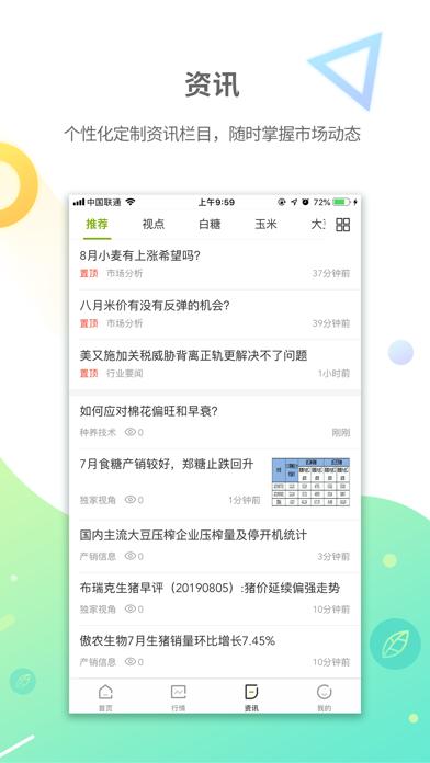 农产品集购网 screenshot three