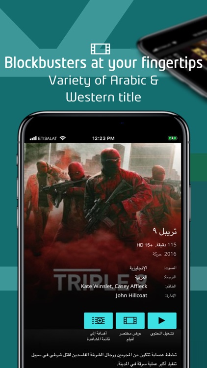 etisalat TV screenshot-5