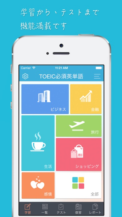 Word&Phrase for the TOEIC®TESTのおすすめ画像1