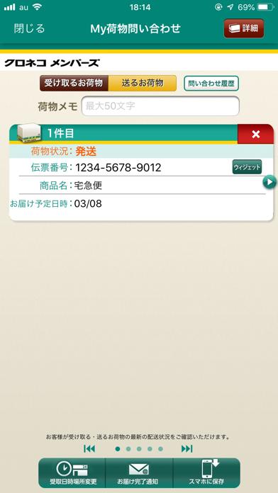 クロネコヤマト公式アプリのおすすめ画像2