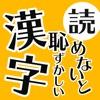 読めないと恥ずかしい日常漢字クイズ - iPadアプリ