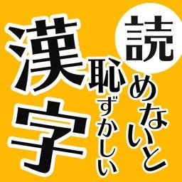 読めないと恥ずかしい日常漢字クイズ