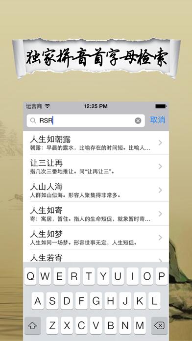 成语大词典-历史故事汉语典故大全のおすすめ画像3