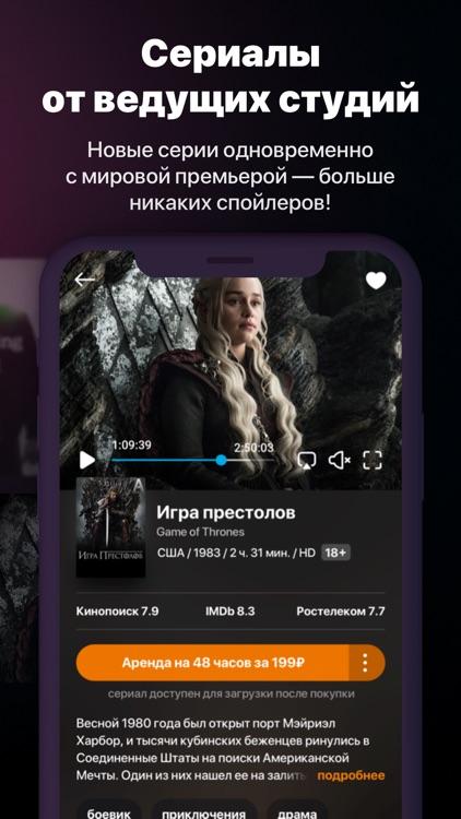 Wink – ТВ, кино, сериалы, UFC screenshot-4
