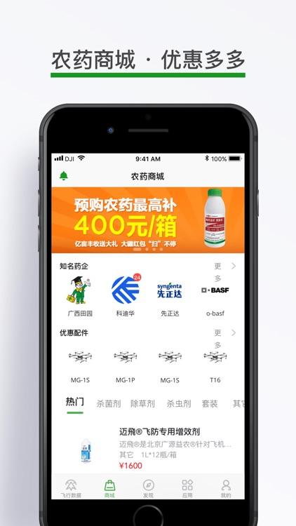 大疆农服 screenshot-2