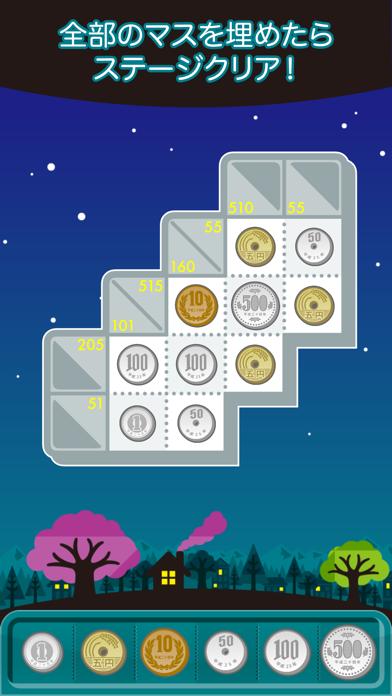 コインクロス - お金のロジックパズル ScreenShot2