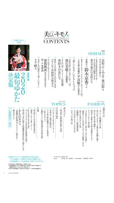 美しいキモノ Utsukushii KIMONOのおすすめ画像3