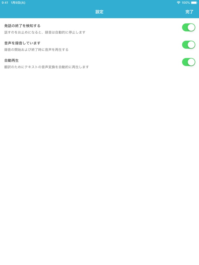 SayHi 翻訳 Screenshot