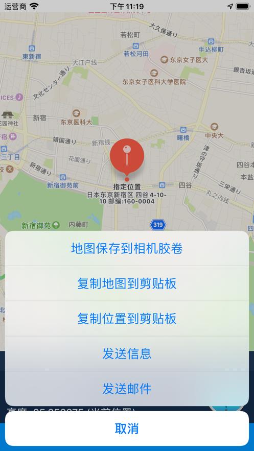 iLocation+: 这里! App 截图