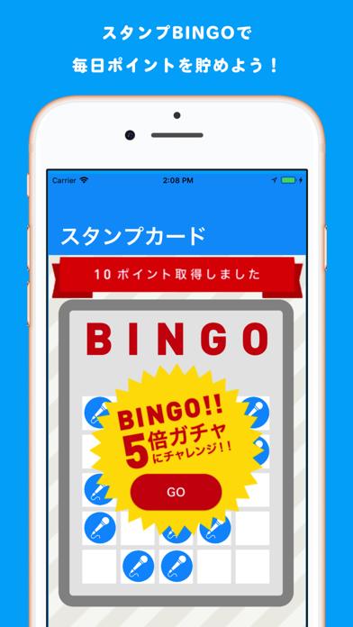 カラオケ館公式アプリのおすすめ画像4