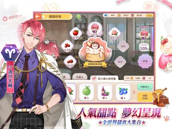 甜點王子2-心動奇蹟 screenshot 13