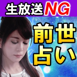 生放送NG【前世占い】平池来耶