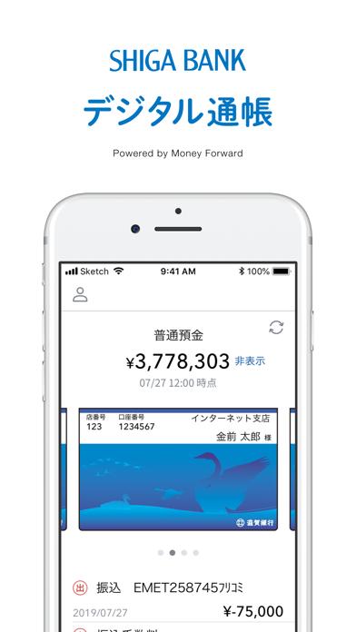 滋賀銀行 デジタル通帳のおすすめ画像1