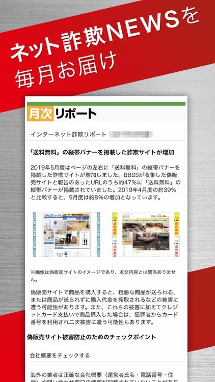 詐欺ウォール / Internet SagiWall screenshot-8
