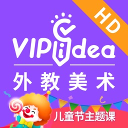 VIPidea课堂 HD—北美外教少儿在线美术
