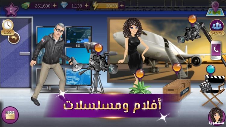 ملكة الموضة: لعبة قصص وتمثيل screenshot-5