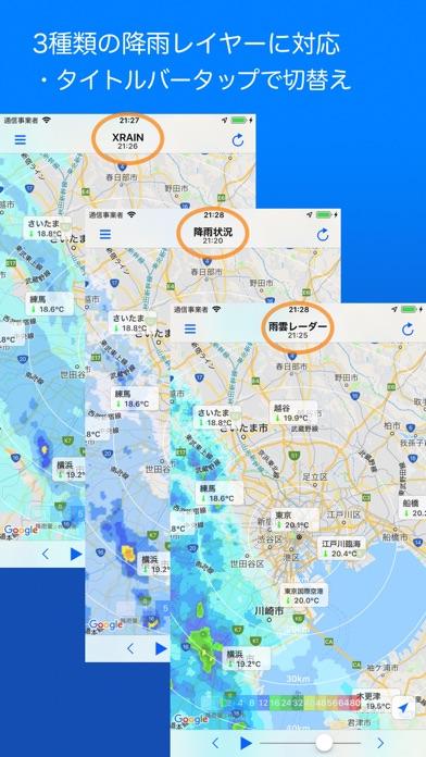 Rain Info Screenshots