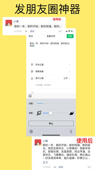一键 朋友圈不折叠输入法 screenshot 1
