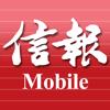信報 Mobile - 閱讀今日信報