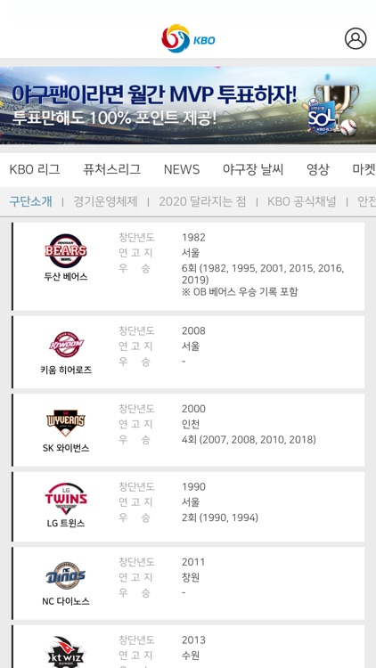 KBO screenshot-6