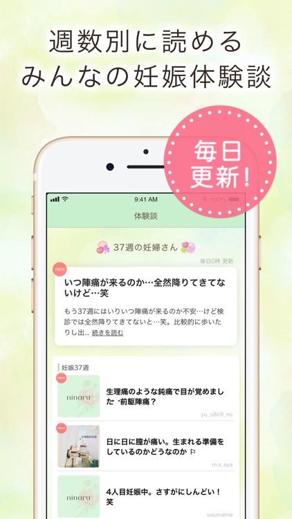 ninaru-妊娠から出産まで妊婦さんをサポートするアプリ screenshot-6