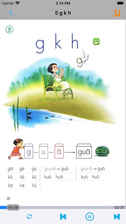人教版小学一年级语文上下册