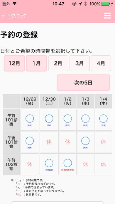 アットリンク - 診療予約 ScreenShot4