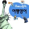 DaolSoft, Co., Ltd. - 주머니속의 여행 영어 - Travel Conv. アートワーク