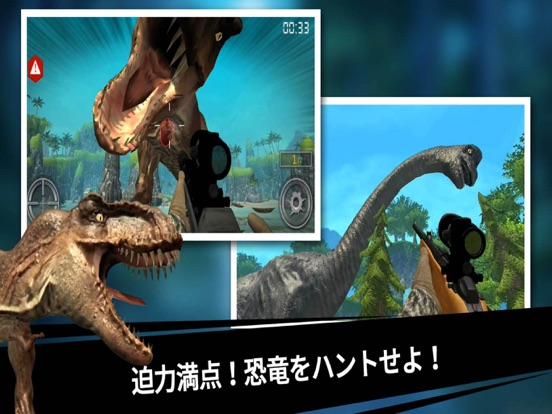 Dino Hunter Kingのおすすめ画像1