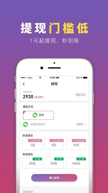 步步宝-记步运动走路赚钱软件 screenshot-3