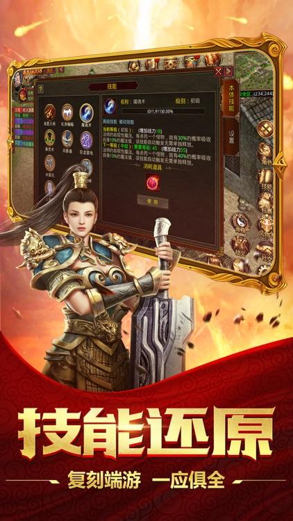 复古传世-金装裁决 screenshot-3