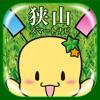 狭山スマートナビ - iPhoneアプリ