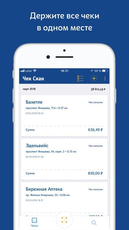 ЧекСкан - рубль за чек, бонусы