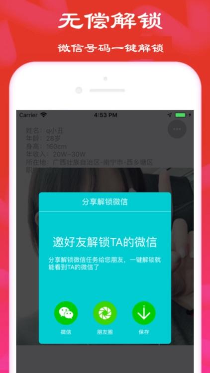 快友相亲-聊天软件 screenshot-4