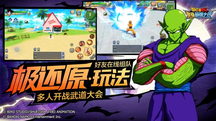 龙珠最强之战 screenshot-3