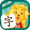 2Kids识字 - 幼小衔接学汉字趣味软件