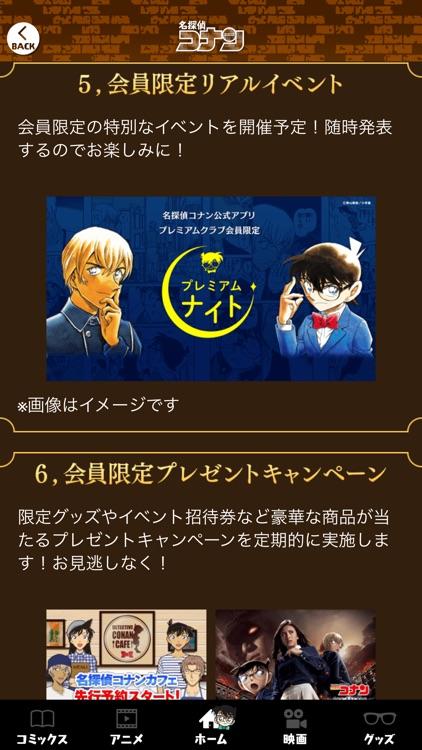 名探偵コナン公式アプリ -毎日1話更新!- screenshot-5