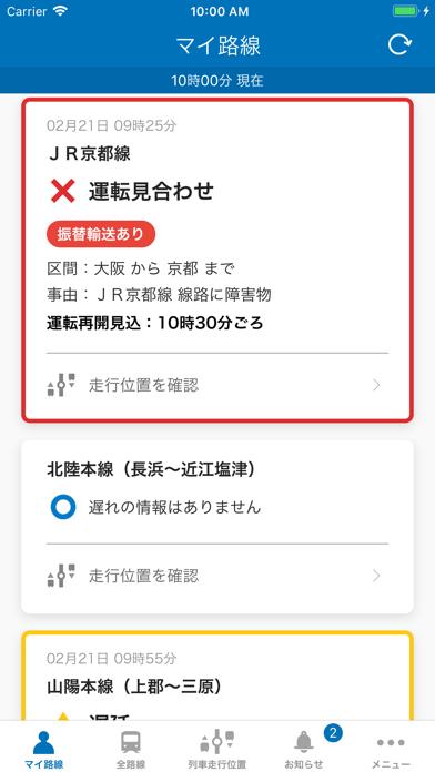 JR西日本 列車運行情報アプリのおすすめ画像1