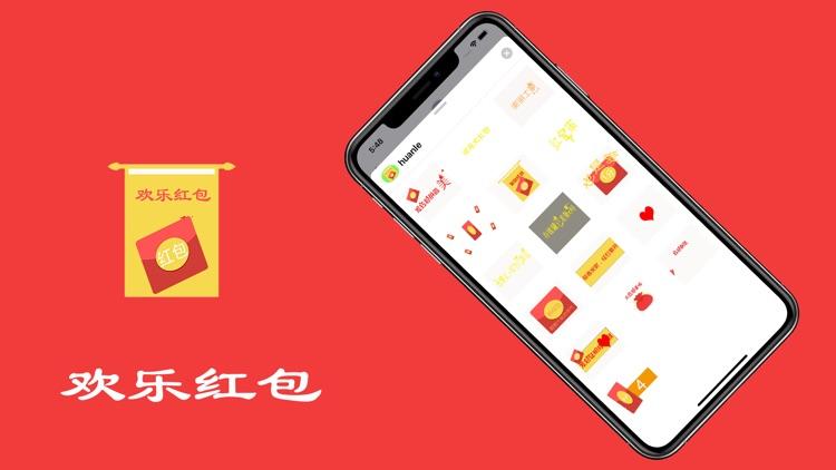 huanlehongbao screenshot-3