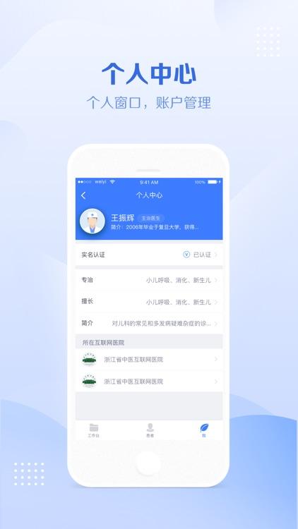 健康云医生 screenshot-3