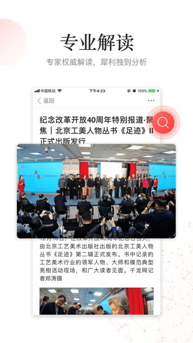 中华新闻客户端 screenshot four