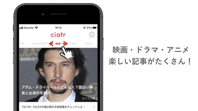 ciatr[シアター] 映画・ドラマ・アニメ