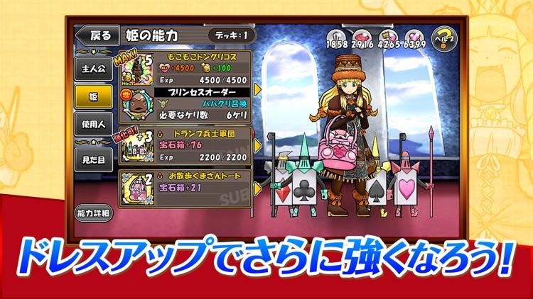 ケリ姫スイーツ screenshot-5