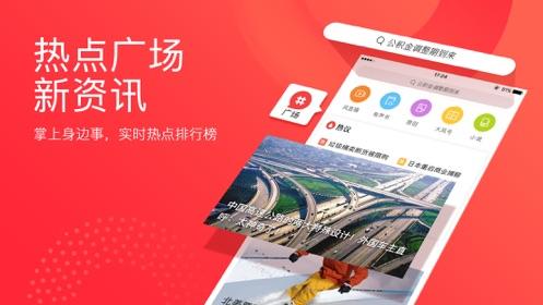 凤凰新闻-热点新闻资讯阅读平台-3